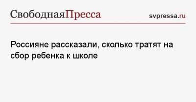 Россияне рассказали, сколько тратят на сбор ребенка к школе