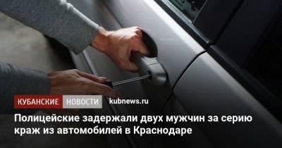 Полицейские задержали двух мужчин за серию краж из автомобилей в Краснодаре