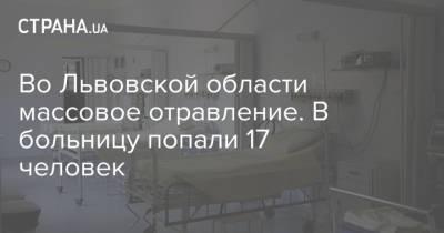 Во Львовской области массовое отравление. В больницу попали 17 человек