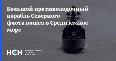 Большой противолодочный корабль Северного флота вошел в Средиземное море