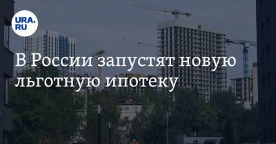 В России запустят новую льготную ипотеку