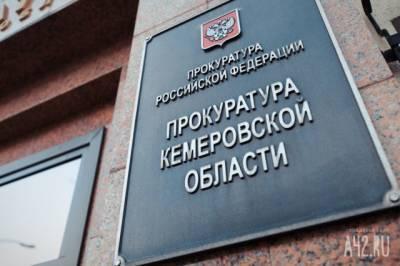 В Кемерове прокуратура проверит информацию об отсутствии пандуса в аварийном доме, где живёт инвалид