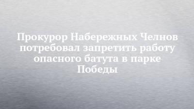 Прокурор Набережных Челнов потребовал запретить работу опасного батута в парке Победы