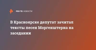 В Красноярске депутат зачитал тексты песен Моргенштерна на заседании