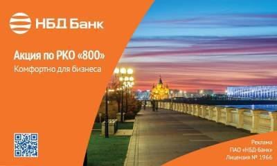 НБД-Банк запустил акцию для предпринимателей в честь юбилея Нижнего Новгорода
