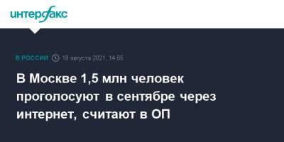 В Москве 1,5 млн человек проголосуют в сентябре через интернет, считают в ОП