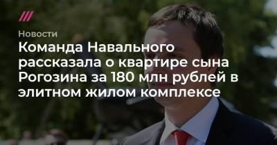 Команда Навального рассказала о квартире сына Рогозина за 180 млн рублей в элитном жилом комплексе
