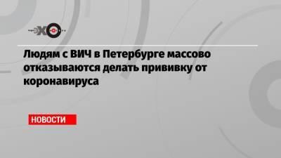 Людям с ВИЧ в Петербурге массово отказываются делать прививку от коронавируса