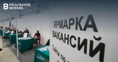 В Татарстане уровень регистрируемой безработицы опустился до 0,87%