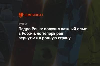 Педро Роша: получил важный опыт в России, но теперь рад вернуться в родную страну