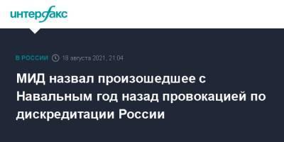 МИД назвал произошедшее с Навальным год назад провокацией по дискредитации России