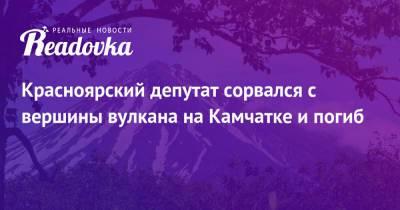 Красноярский депутат сорвался с вершины вулкана на Камчатке и погиб