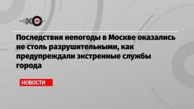 Последствия непогоды в Москве оказались не столь разрушительными, как предупреждали экстренные службы города