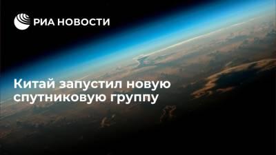 Китай запустил новую спутниковую группу