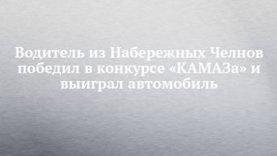 Водитель из Набережных Челнов победил в конкурсе «КАМАЗа» и выиграл автомобиль