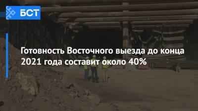 Готовность Восточного выезда до конца 2021 года составит около 40%