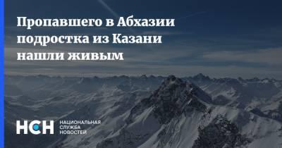 Пропавшего в Абхазии подростка из Казани нашли живым