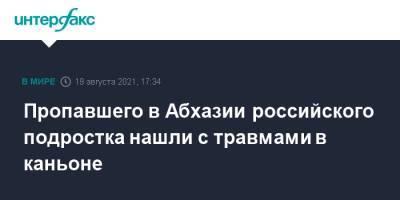 Пропавшего в Абхазии российского подростка нашли с травмами в каньоне