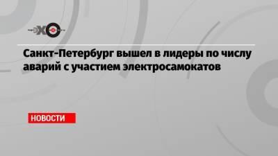 Санкт-Петербург вышел в лидеры по числу аварий с участием электросамокатов