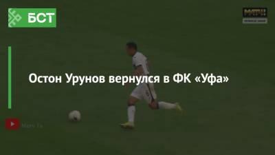 Остон Урунов вернулся в ФК «Уфа»