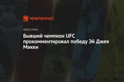 Бывший чемпион UFC прокомментировал победу Эй Джея Макки