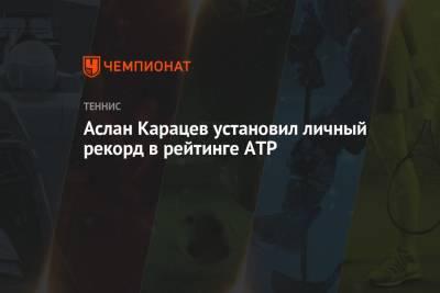 Аслан Карацев установил личный рекорд в рейтинге ATP