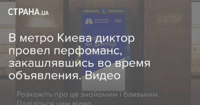В метро Киева диктор провел перфоманс, закашлявшись во время объявления. Видео