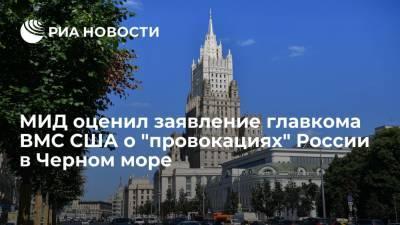 Замглавы МИД Грушко: США хотят сделать Россию ответственной за возможную эскалацию в Черном море