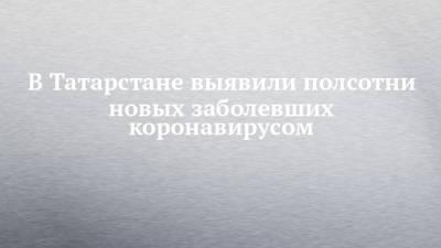 В Татарстане выявили полсотни новых заболевших коронавирусом