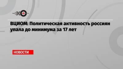 ВЦИОМ: Политическая активность россиян упала до минимума за 17 лет