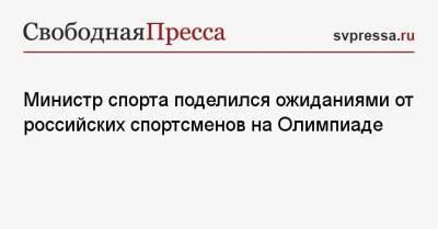 Министр спорта поделился ожиданиями от российских спортсменов на Олимпиаде