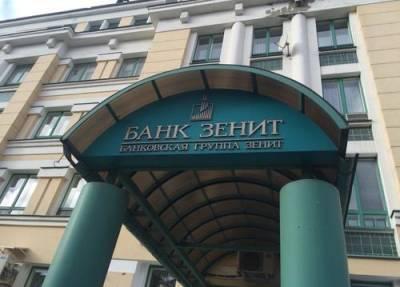 Банк «Зенит» может всё?