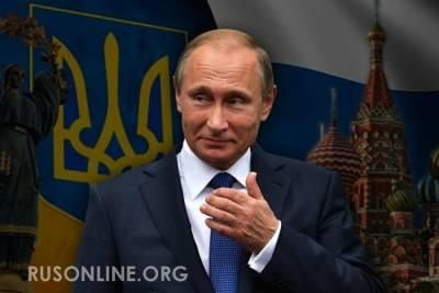 Путин приготовил для Украины весьма болезненный сюрприз