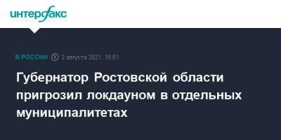 Губернатор Ростовской области пригрозил локдауном в отдельных муниципалитетах
