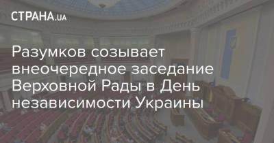 Разумков созывает внеочередное заседание Верховной Рады в День независимости Украины