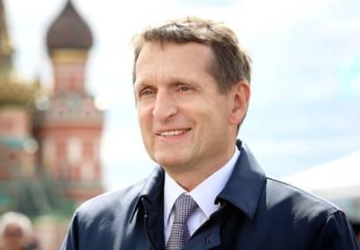 «Повод для гордости»: Глава СВР России Нарышкин рассказал о своем включении в санкционные списки США