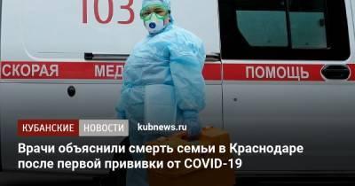 Врачи объяснили смерть семьи в Краснодаре после первой прививки от COVID-19