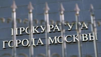 Прокуратура начала проверку после падения женщины в шахту лифта в Москве