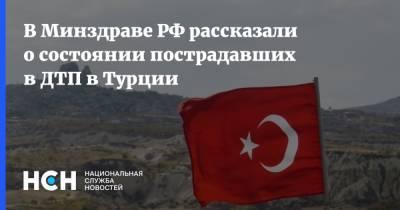В Минздраве РФ рассказали о состоянии пострадавших в ДТП в Турции
