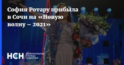 София Ротару прибыла в Сочи на «Новую волну – 2021»