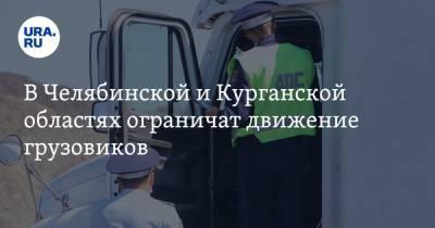 В Челябинской и Курганской областях ограничат движение грузовиков