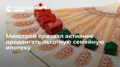 Замглавы Минстроя Никита Стасишин призвал девелоперов активнее продвигать льготную семейную ипотеку