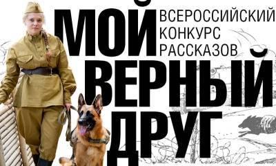 Юная жительница Смоленской области написала лучший рассказ о четвероногом друге