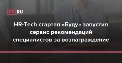 HR-Tech стартап «Буду» запустил сервис рекомендаций специалистов за вознаграждение