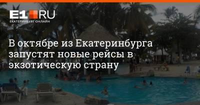 В октябре из Екатеринбурга запустят новые рейсы в экзотическую страну