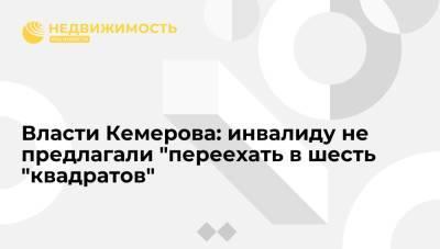 """Власти Кемерова: инвалиду не предлагали """"переехать в шесть """"квадратов"""""""