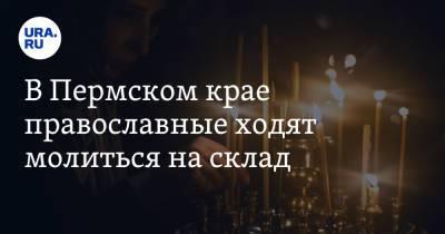 В Пермском крае православные ходят молиться на склад