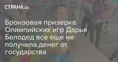 Бронзовая призерка Олимпийских игр Дарья Белодед все еще не получила денег от государства