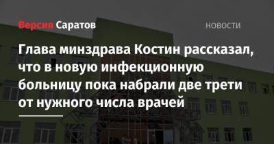 Министр здравоохранения области рассказал, что в новую инфекционную больницу пока набрали две трети от нужного числа врачей