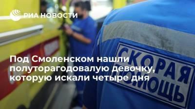 В Смоленской области нашли живой полуторагодовалую девочку, которую искали четыре дня